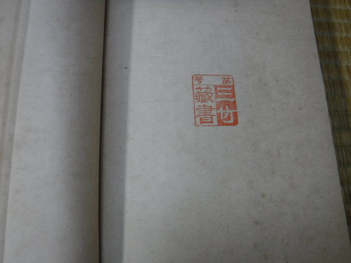 自然科学発達史 額田晋 日新書院_画像5