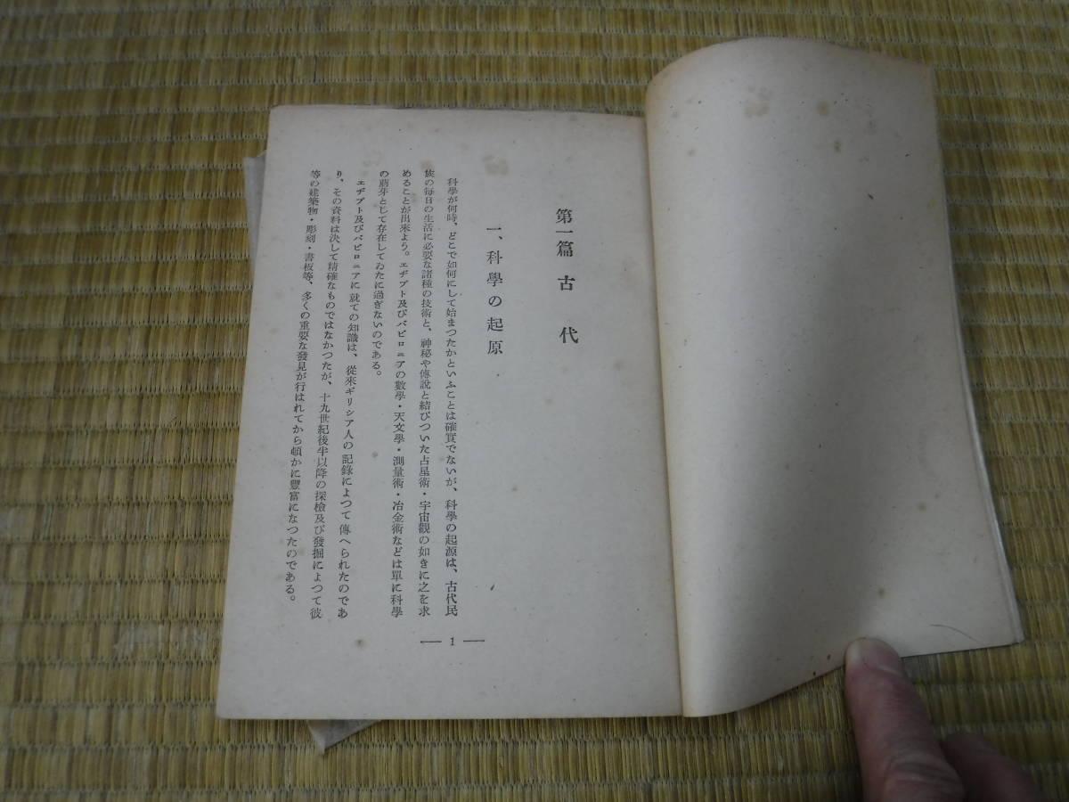 自然科学発達史 額田晋 日新書院_画像8