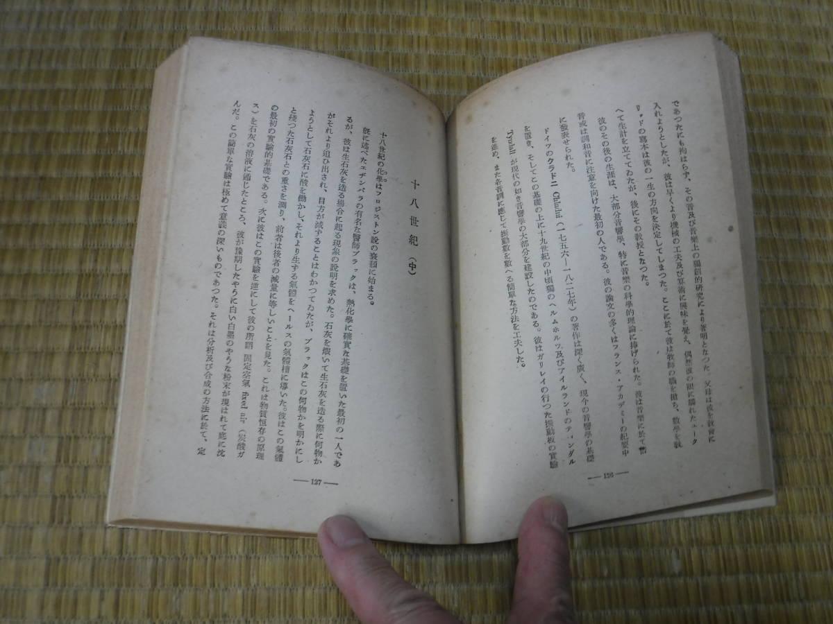自然科学発達史 額田晋 日新書院_画像9