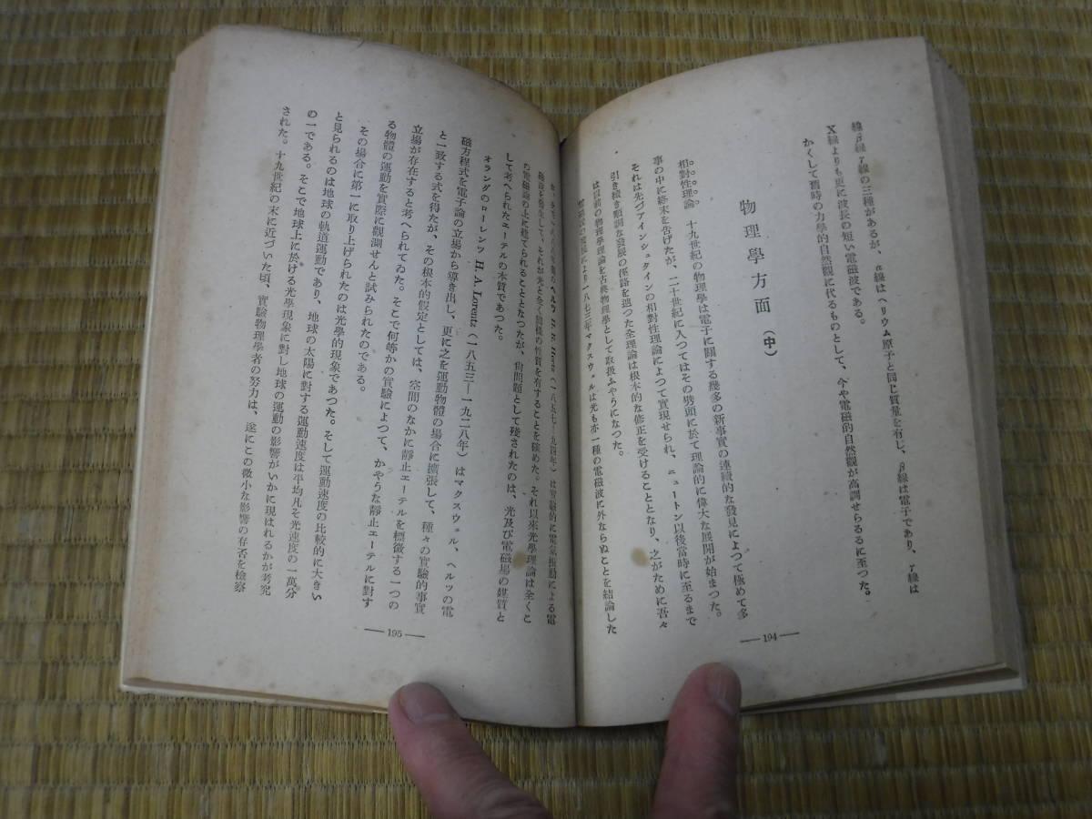 自然科学発達史 額田晋 日新書院_画像10