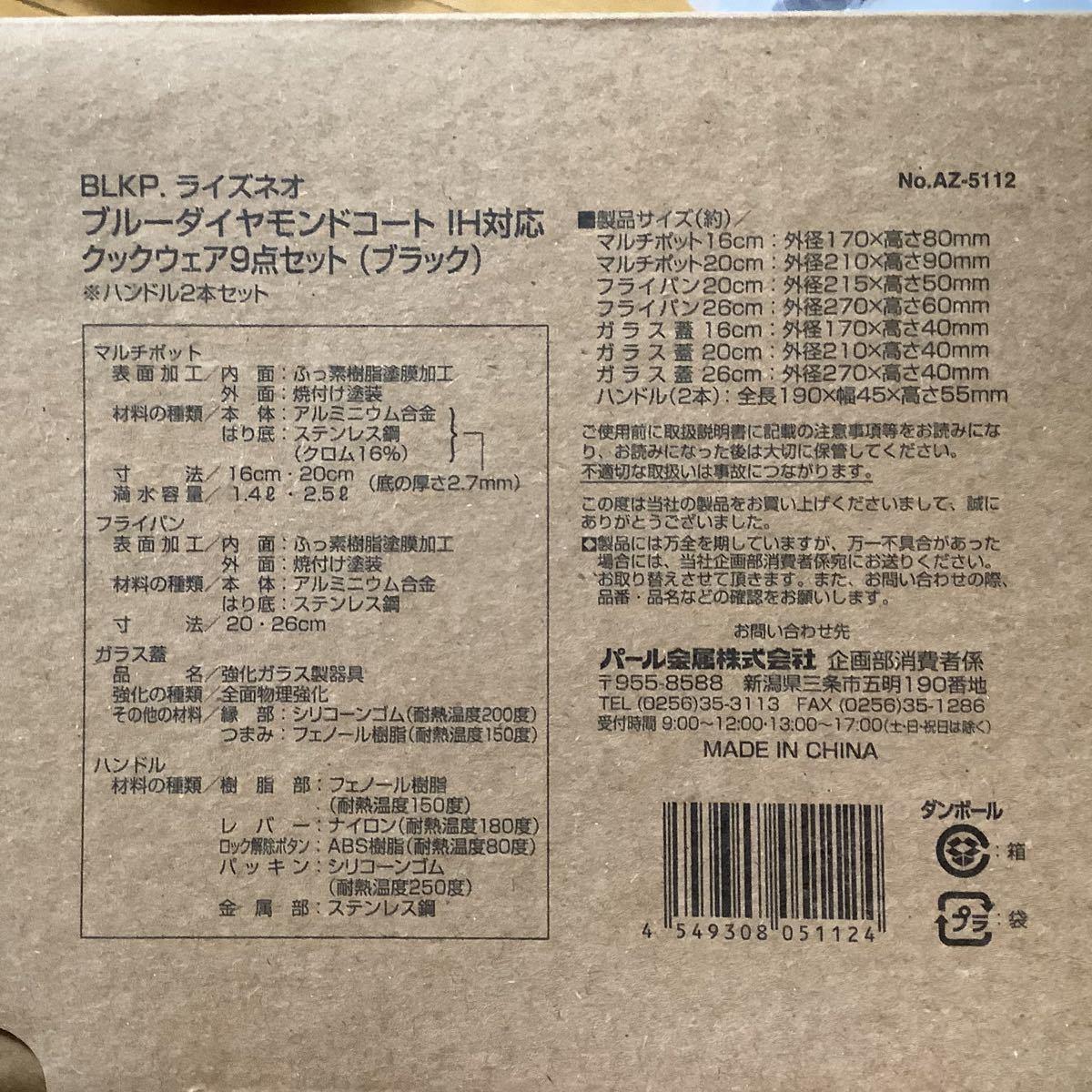 【新品未使用】パール金属 フライパン9点セット ダイヤモンドコート