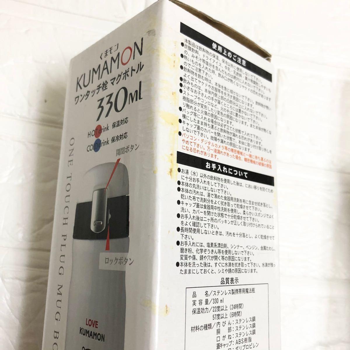《新品未使用》くまモン ステンレスボトル ワンタッチ栓マグボトル 330ml 水筒 ワンタッチボトル