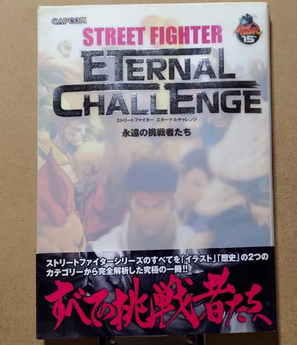 STREET FIGHTER ストリートファイター ETERNAL CHALLENGE エターナルチャレンジ 永遠の挑戦者たち 初版本 安田朗 あきまんAKIMAN 西村キヌ
