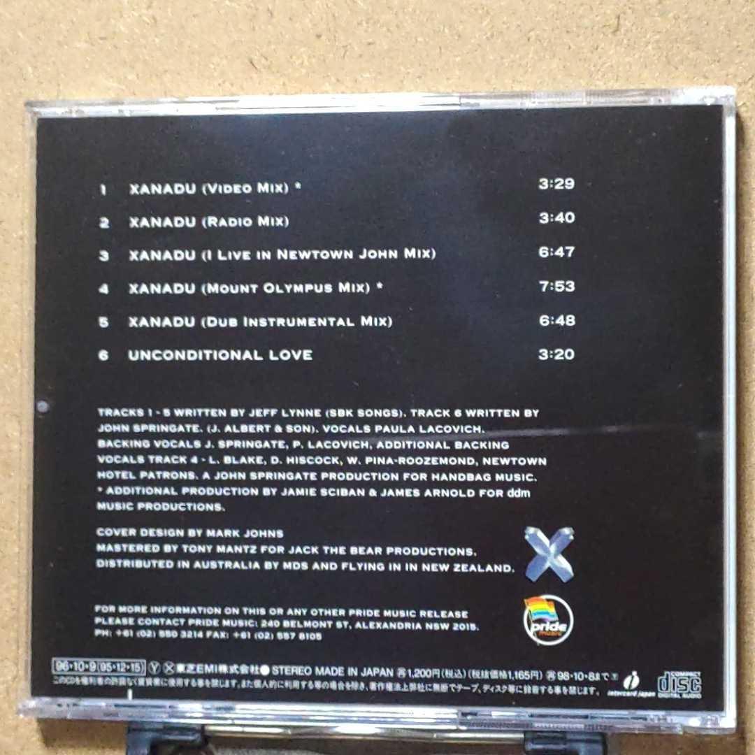 Olivia Featuring Paula Xanadu オリビア feat. ポーラ ザナドゥ 日本国内盤 廃盤CD Dance Dance Revolution ダンスダンスレボリューション