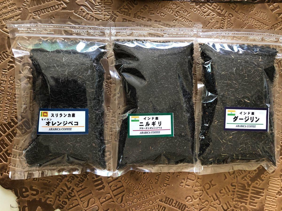 紅茶★三種類セット!