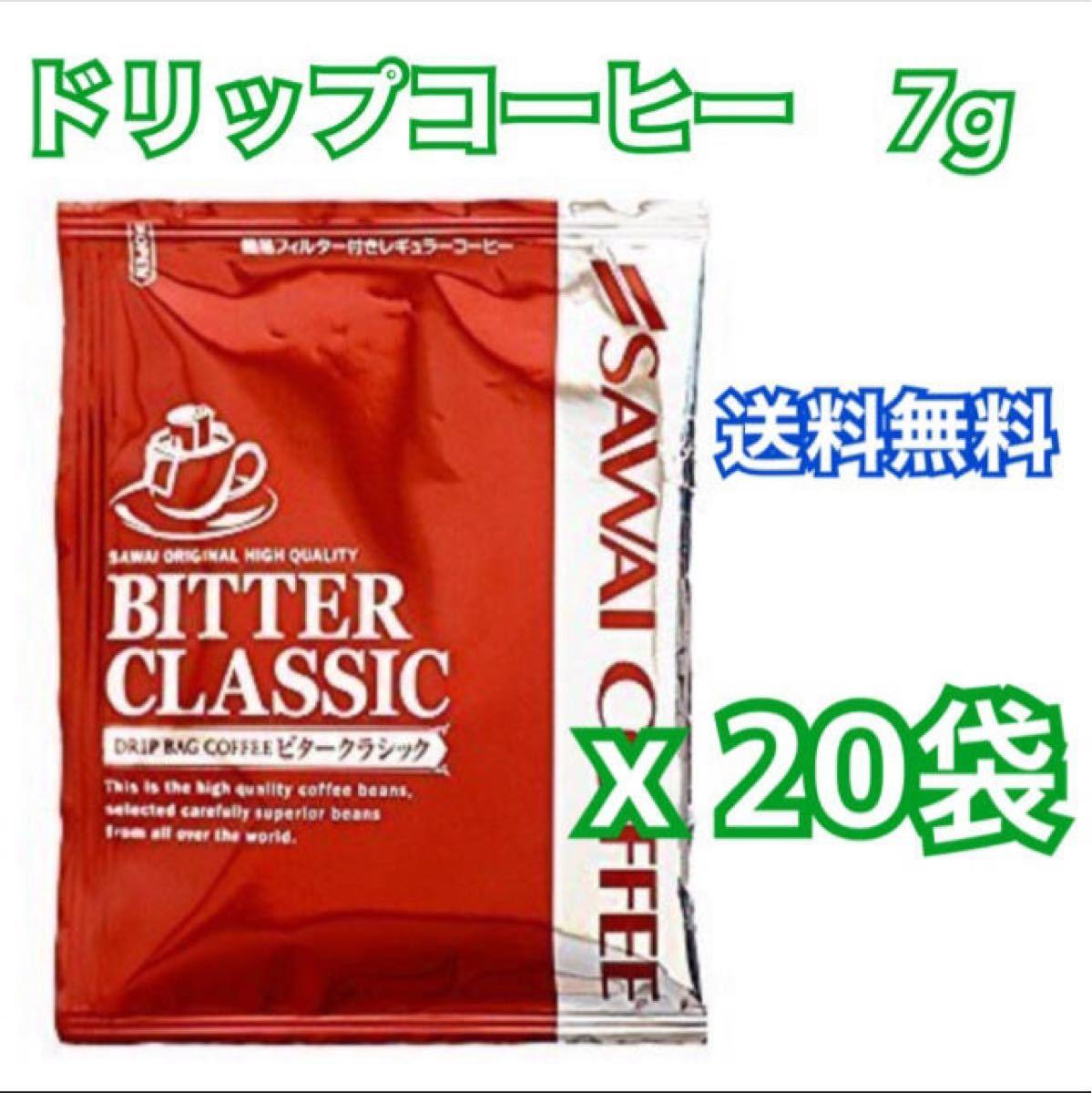 ドリップバッグコーヒー (澤井珈琲) 7g x 20袋
