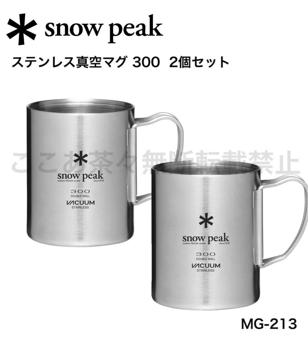 スノーピーク(snow peak)ステンレス真空マグ 300  MG-213  2個セット