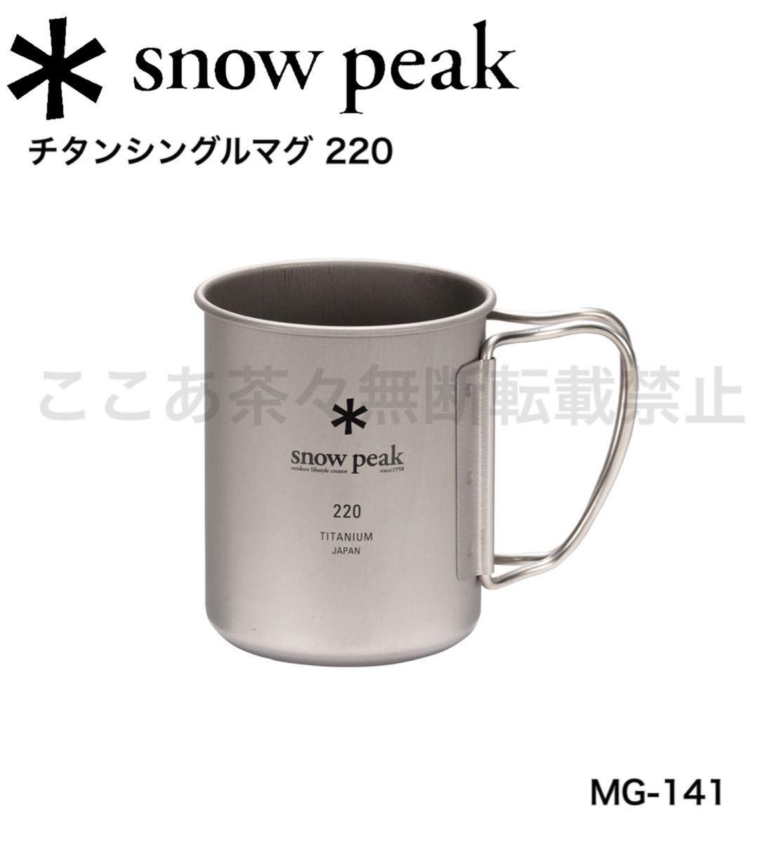 スノーピーク(snow peak) チタンシングルマグ 220