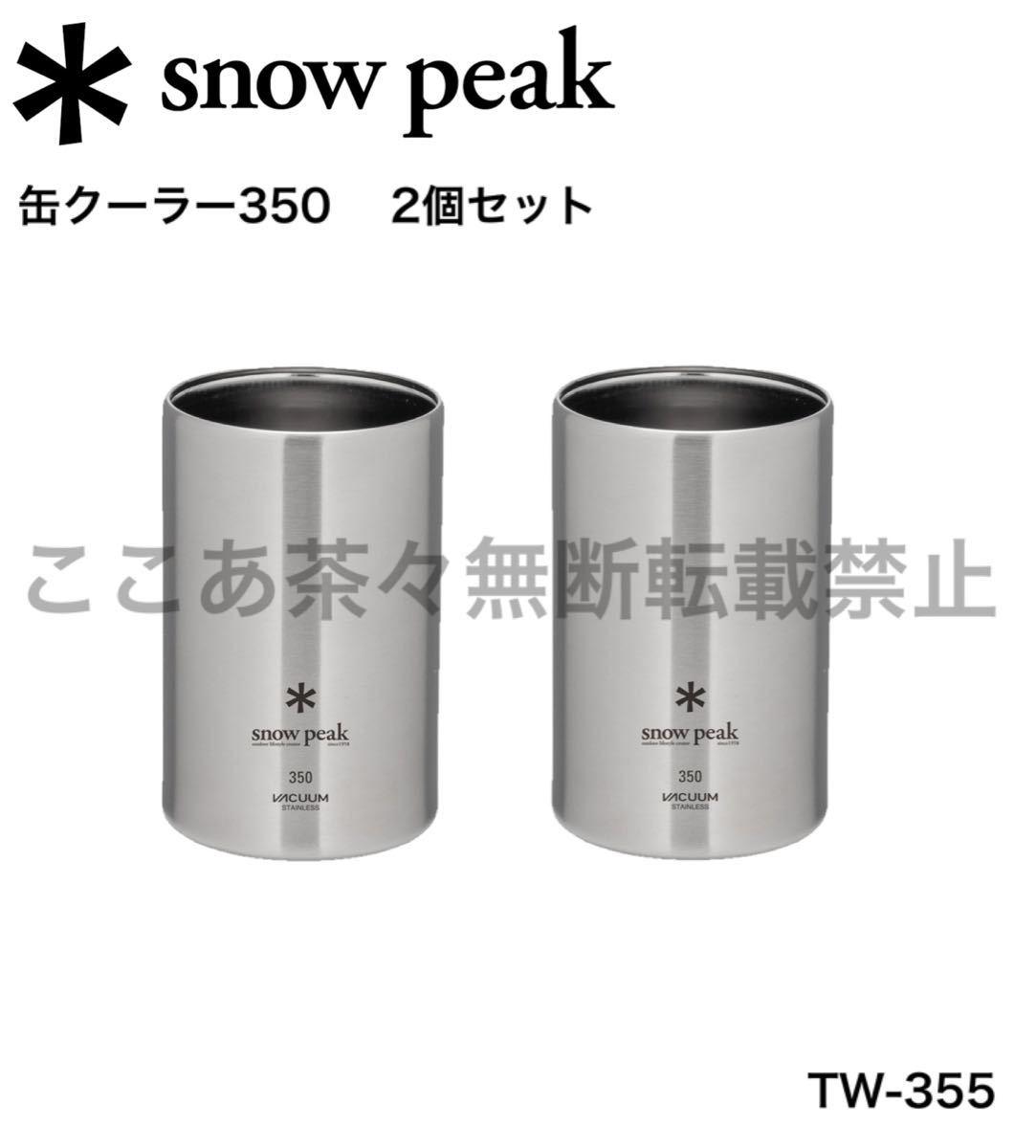 スノーピーク(snow peak)缶クーラー350 2個セット TW-355