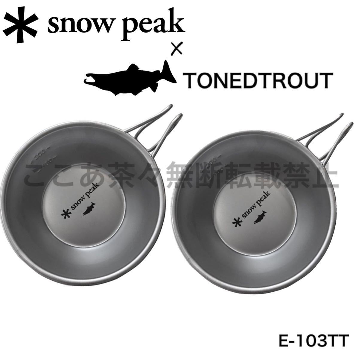 スノーピーク(snow peak)SP×TONEDTROUT シェラカップ コラボ 2個セット E-103TT