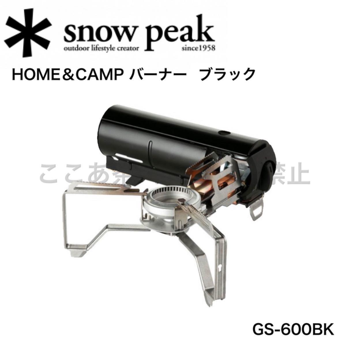 スノーピーク(snow peak)HOME CAMPバーナー ブラック