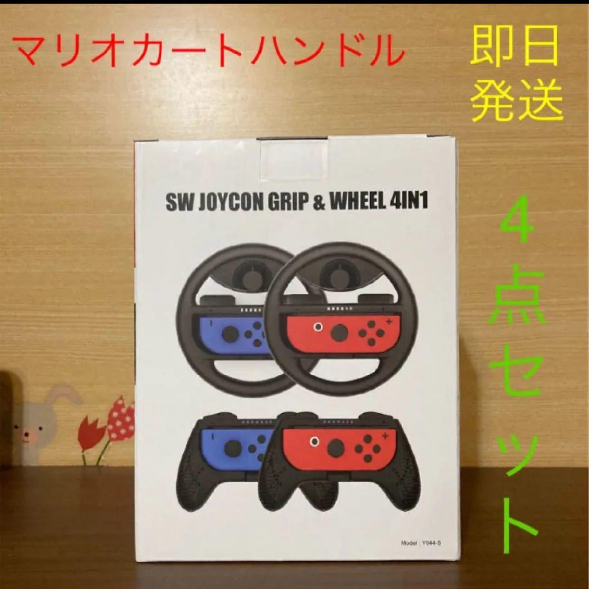 Nintendo Switch マリオカートハンドル  ニンテンドースイッチ