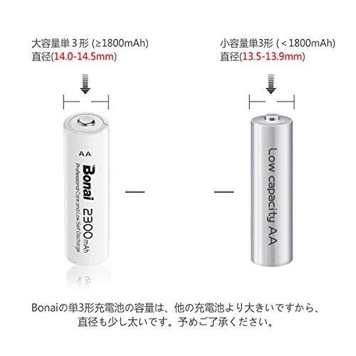 8個パック(高容量2300mAh 約1200回使用可能) BONAI 単3形 充電式電池 ニッケル水素電池 8個パック 自然放電_画像8