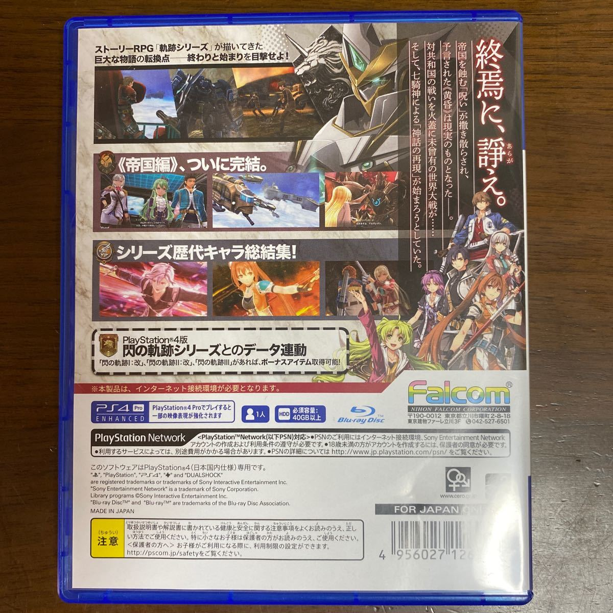 【PS4】 英雄伝説 閃の軌跡IV -THE END OF SAGA- [通常版]