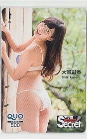 A=p272 大貫彩香 アサ芸シークレット クオカード お尻_画像1