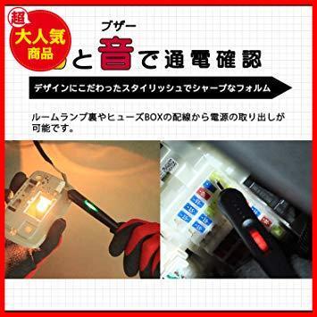 新品即決 通電確認+極性確認 検電テスター(光と音タイプ) エーモン G1818 ( お買い得限定品(光&音タイプ)_画像2