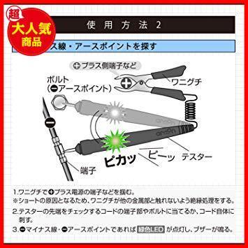 新品即決 通電確認+極性確認 検電テスター(光と音タイプ) エーモン G1818 ( お買い得限定品(光&音タイプ)_画像4