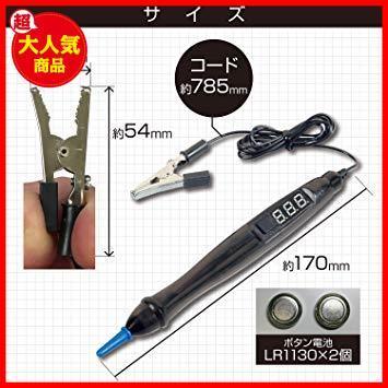 新品即決 お買い得限定品 エーモン G1804 デジタル検電テスター 通電・極性・導通確認タイプ (1142)_画像2