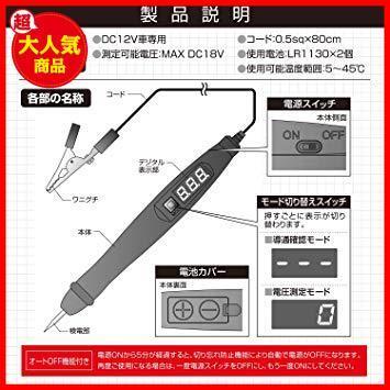 新品即決 お買い得限定品 エーモン G1804 デジタル検電テスター 通電・極性・導通確認タイプ (1142)_画像3