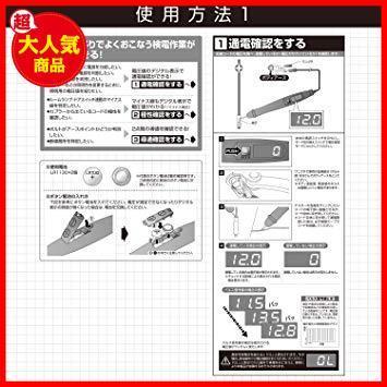 新品即決 お買い得限定品 エーモン G1804 デジタル検電テスター 通電・極性・導通確認タイプ (1142)_画像4