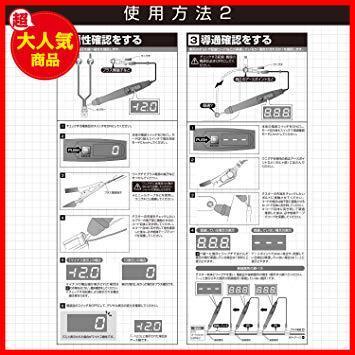 新品即決 お買い得限定品 エーモン G1804 デジタル検電テスター 通電・極性・導通確認タイプ (1142)_画像5