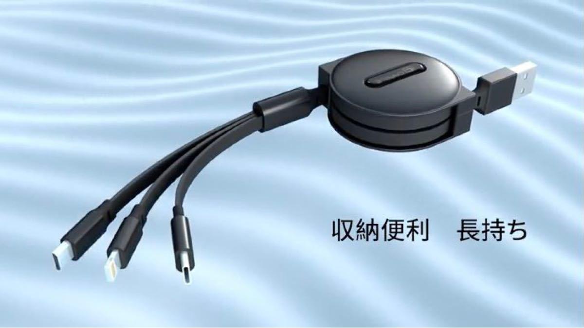 巻き取り式 3in1 充電ケーブル 同時充電可 データ転送 1.2m