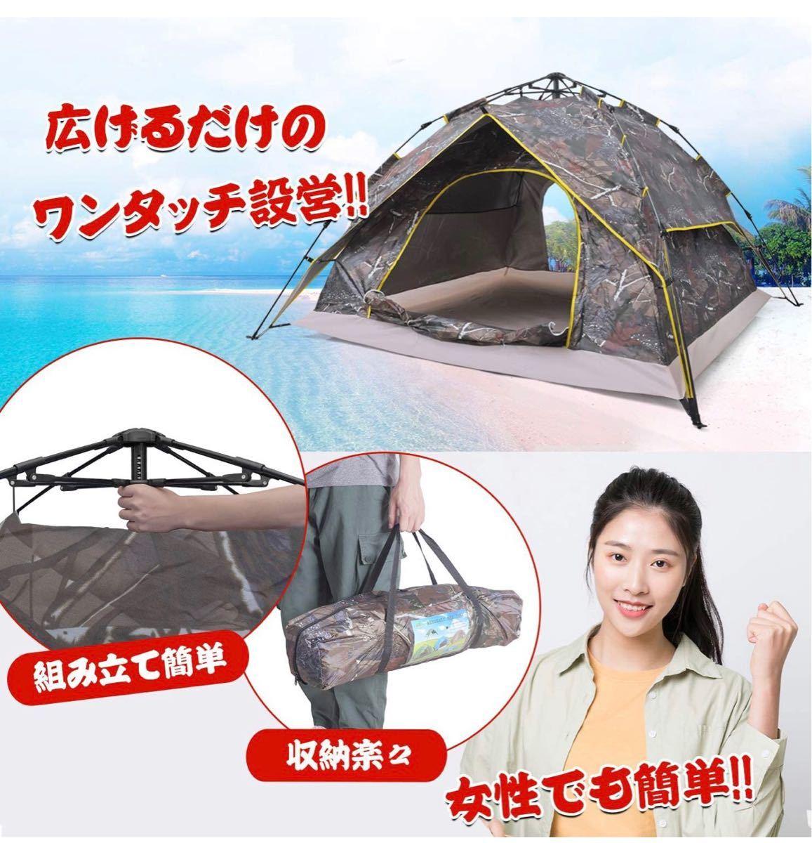 ワンタッチテント キャンプテント 3-4人用 設営簡単 防災用 キャンプ用品 UVカット