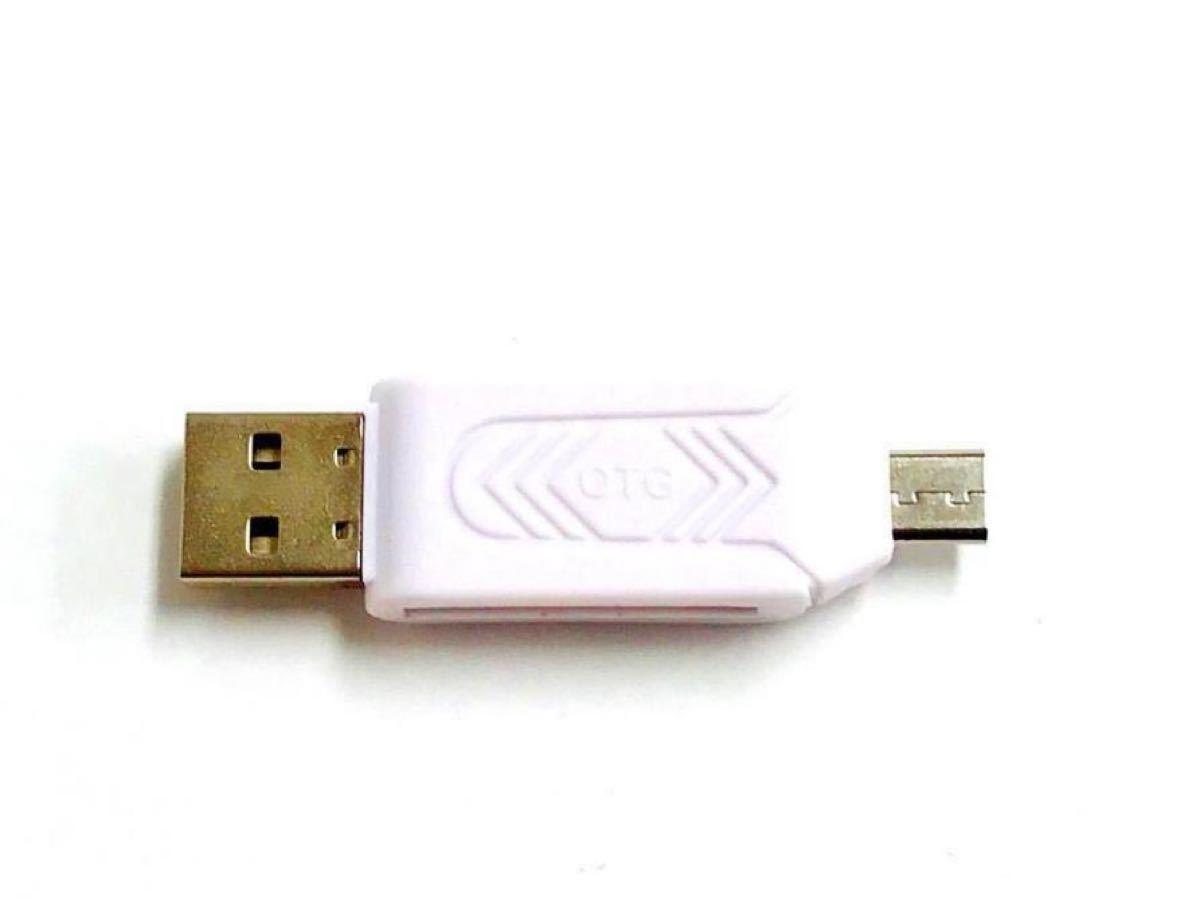 USB SDカード リーダー 変換アダプター PC・スマートフォン用 包装なし