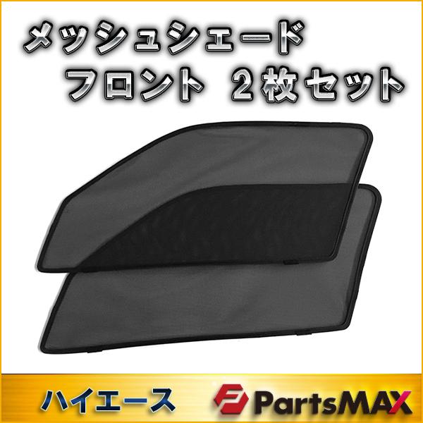 送料無料! トヨタ ハイエース 200系 標準ボディ用 メッシュシェード フロント2枚セット メッシュカーテン サンシェード
