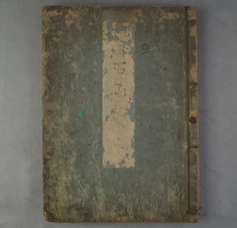 d77 和本 俳諧百家仙 寛政 俳句 古書