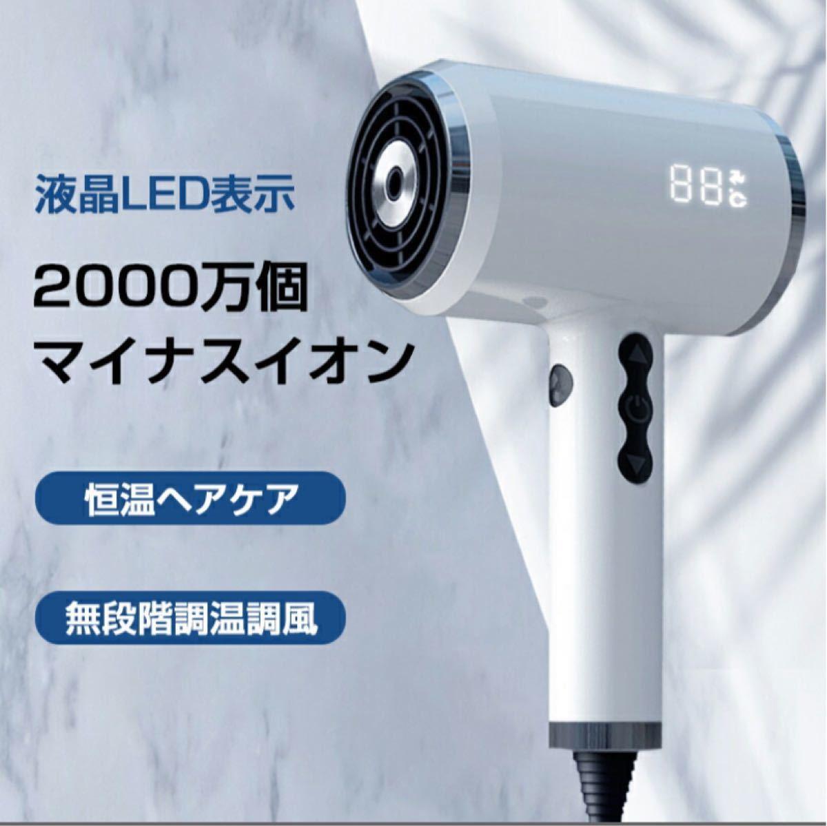 ◆新品◆ Larte ヘアドライヤー 大風量 軽量 2000万個マイナスイオン 無段階調温調風 LEDディスプレイ 速乾 美容院用