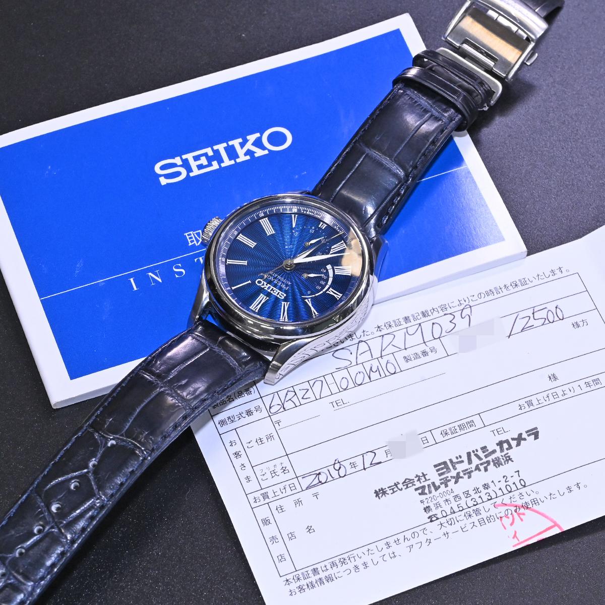 本物 美品 セイコー 限定品 SARW039 エナメル七宝文字盤 メカニカル プレサージュ メンズウォッチ 男性用自動巻腕時計 保証書 取説付 SEIKO_画像10