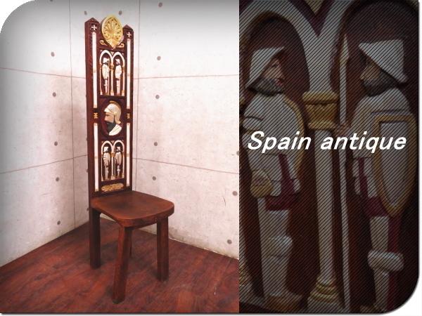 ■展示品■スペインアンティーク■最高級■ハンドメイド■木彫刻飾り椅子■クラシックスタイル■ハイバックチェア■ft6193k_画像1