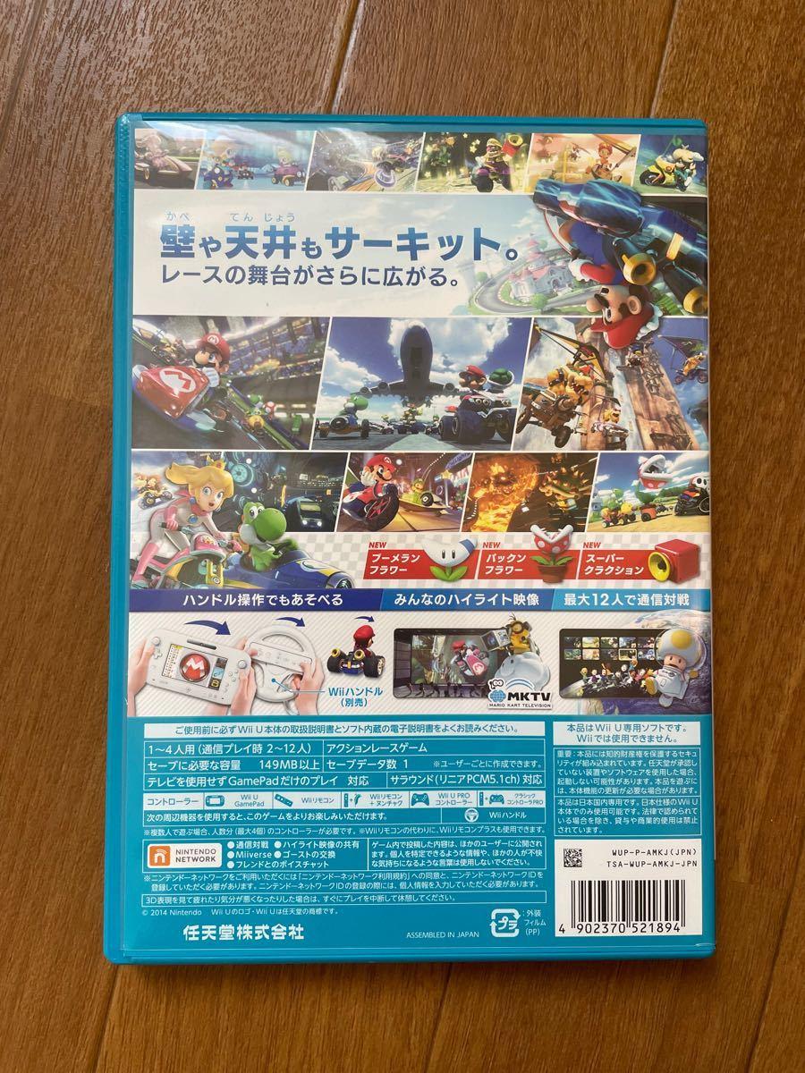 Wii U ゲームソフト「マリオカート8」