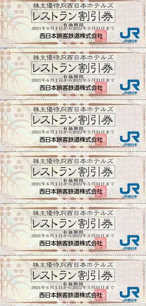 ★即決 JR西日本株主優待 西日本ホテルズレストラン割引券 6枚セット_画像1