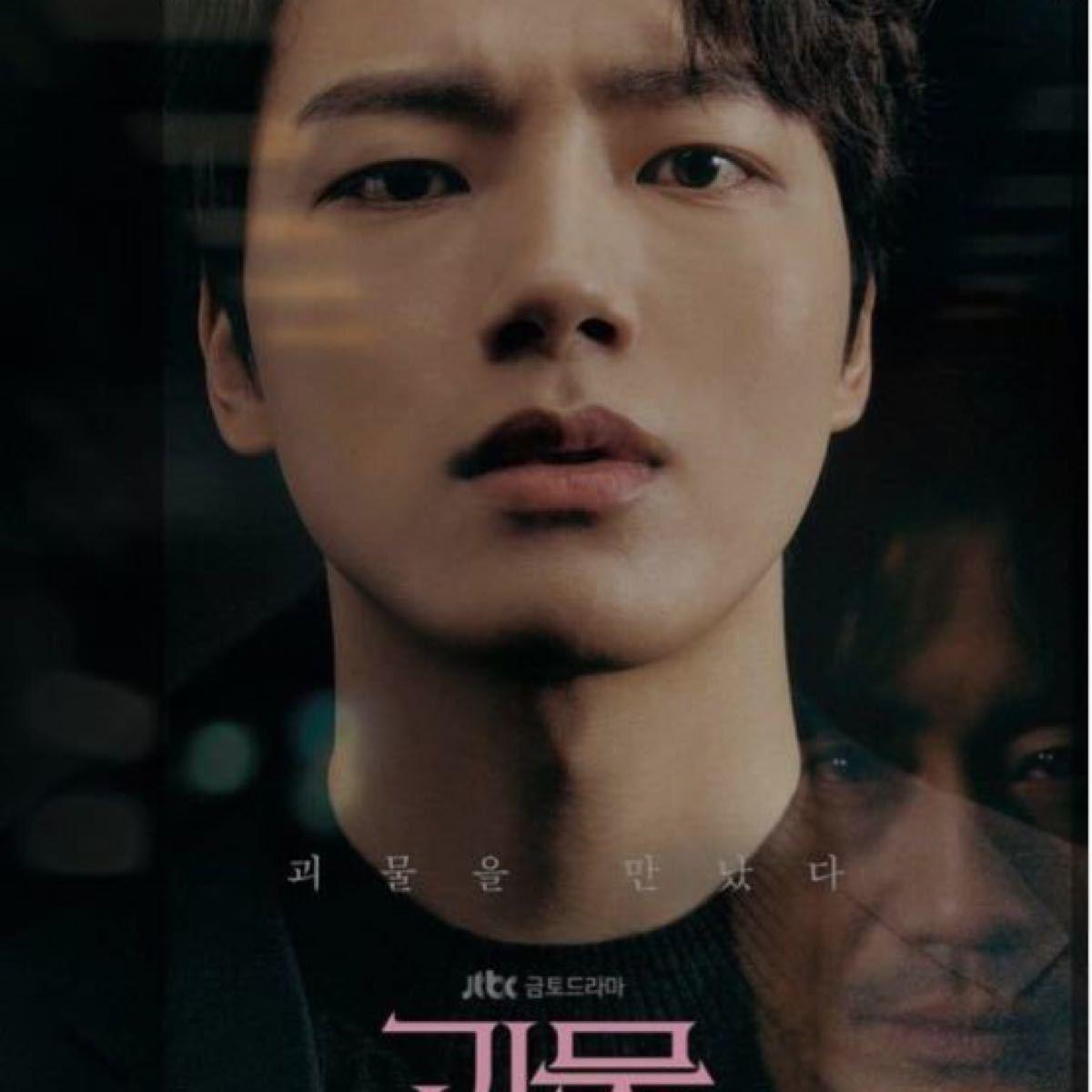 韓国ドラマ 怪物<ケムル>  Blu-ray