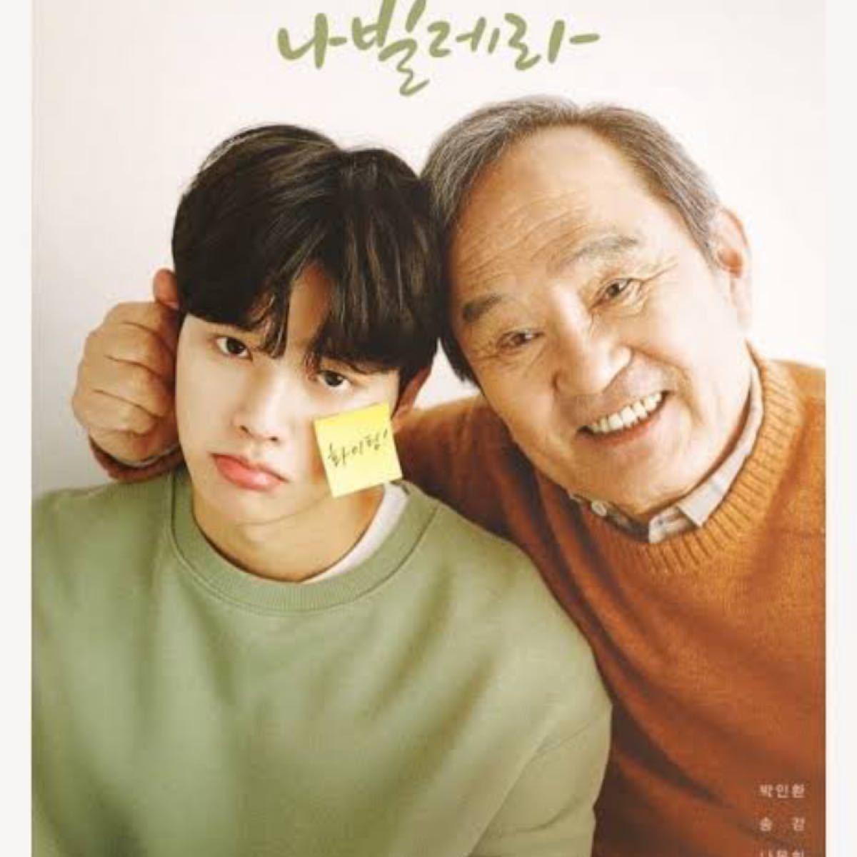 韓国ドラマ  ナビレラ   Blu-ray