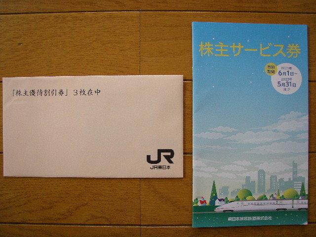 最新 JR東日本の株主優待割引券3枚綴りと株主サービス券 有効期間 2021年6月1日~2022年5月31日_画像1