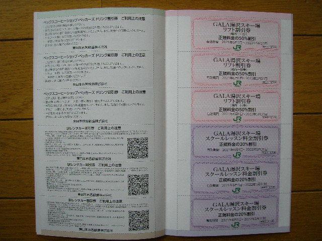 最新 JR東日本の株主優待割引券3枚綴りと株主サービス券 有効期間 2021年6月1日~2022年5月31日_画像7