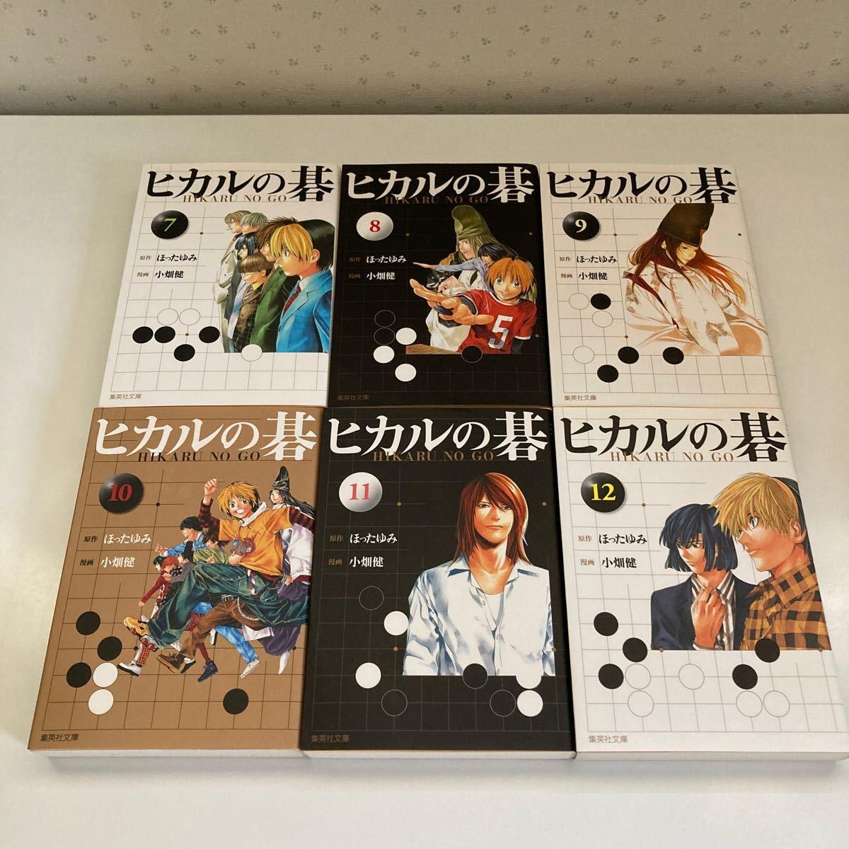 全巻セット ヒカルの碁 デスノート
