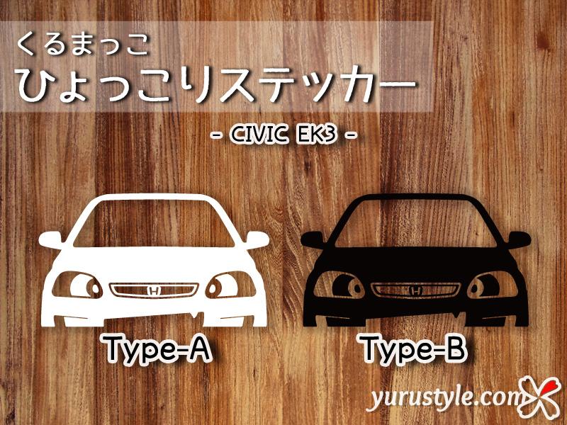 EK3★ひょっこりステッカー★くるまっこ★ユルスタ/CIVIC シビック ホンダ HONDA 自動車_画像1