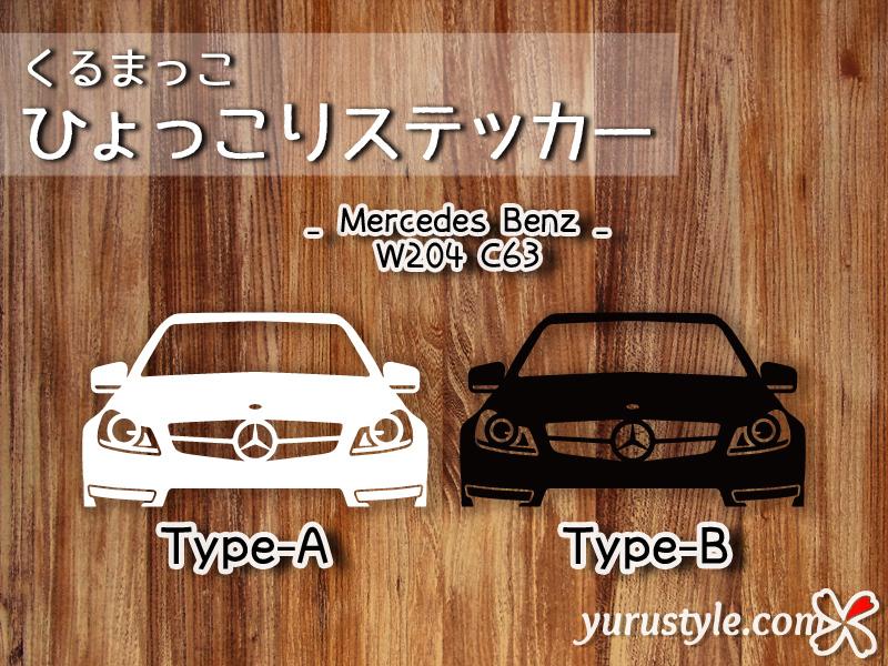 W204 C63★ひょっこりステッカー★くるまっこ★ユルスタ/MercedesBenz メルセデスベンツ ベンツ 自動車_画像1