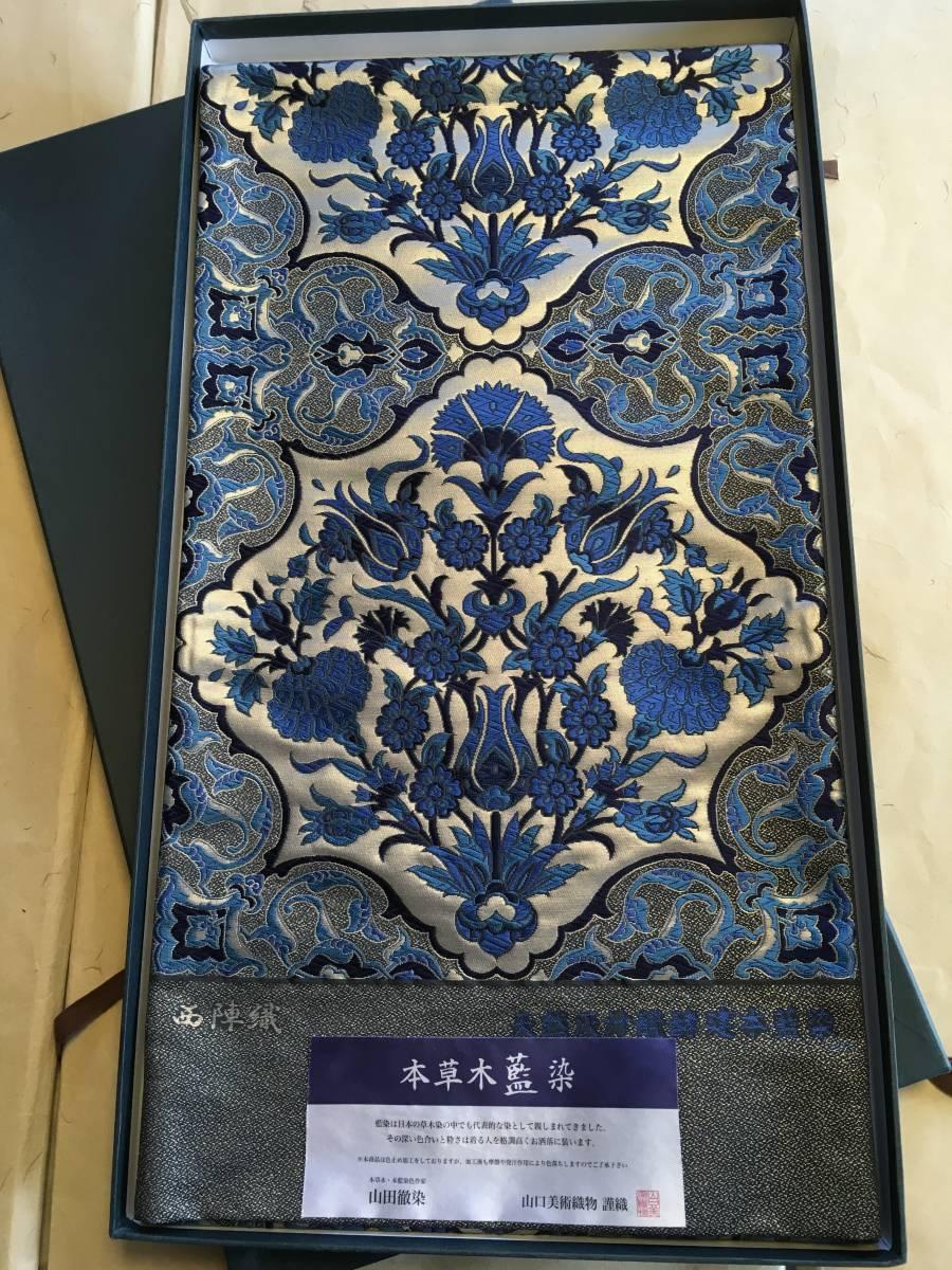 【参考上代150万円】最高峰 皇室御用達 名門山口美術織物謹製 本草木藍染め高級唐織袋