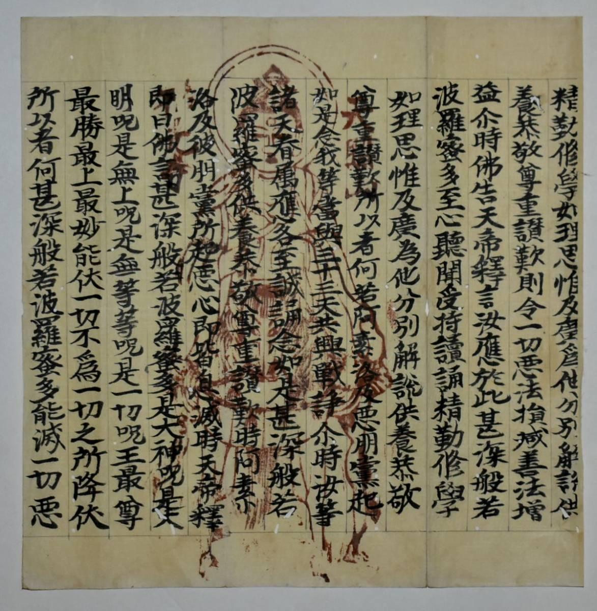 古写経「大般若経断簡」印仏 仏教版画 南北朝時代 仏教美術