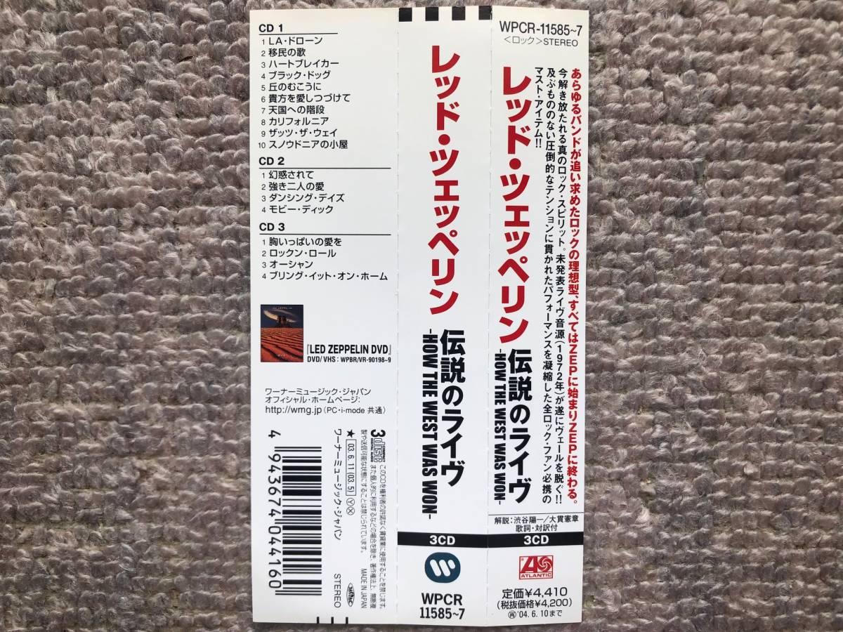 レッド・ツェッペリン 伝説のライヴ HOW THE WEST WAS WON 国内盤3CD 中古品