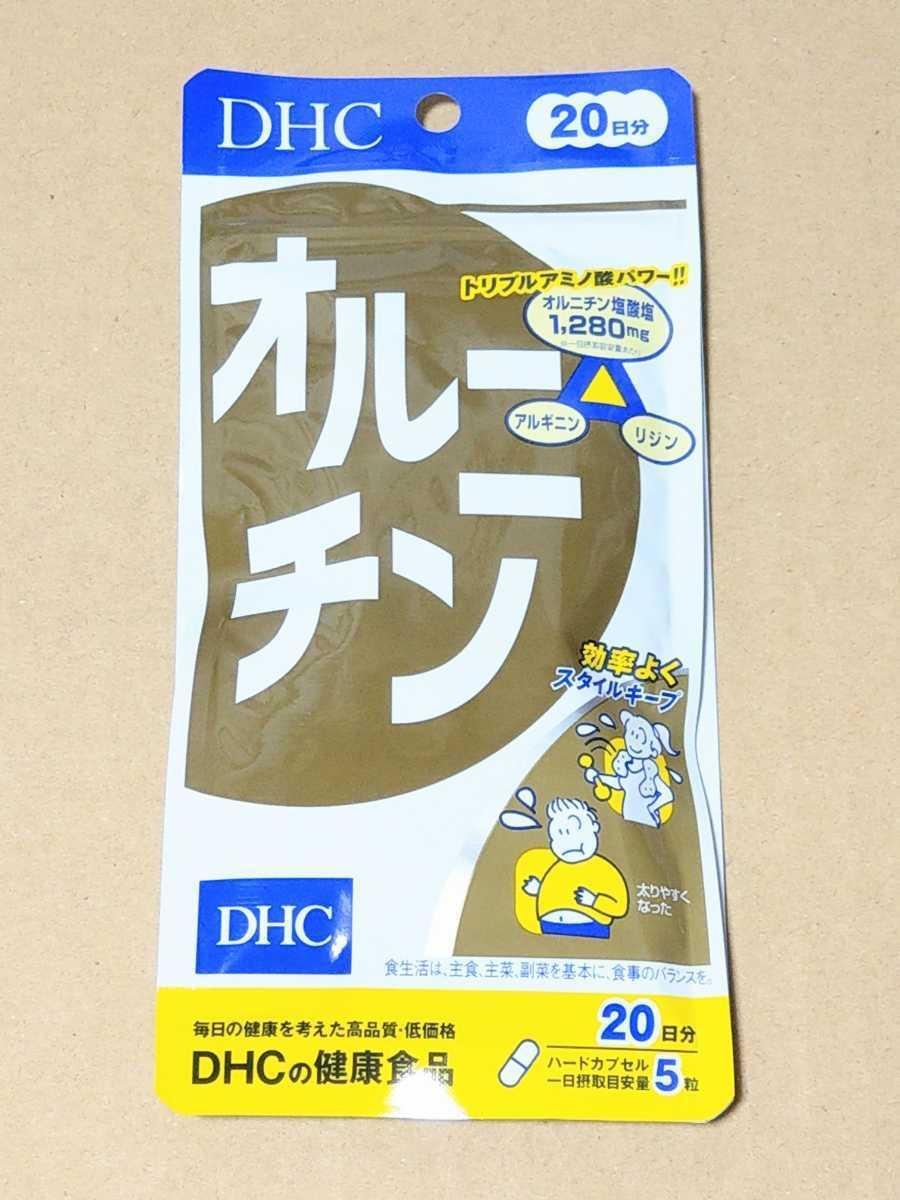20日分★DHC オルニチン 20日分×1袋★サプリメント しじみエキス アルギニン リジン アミノ酸 _画像1