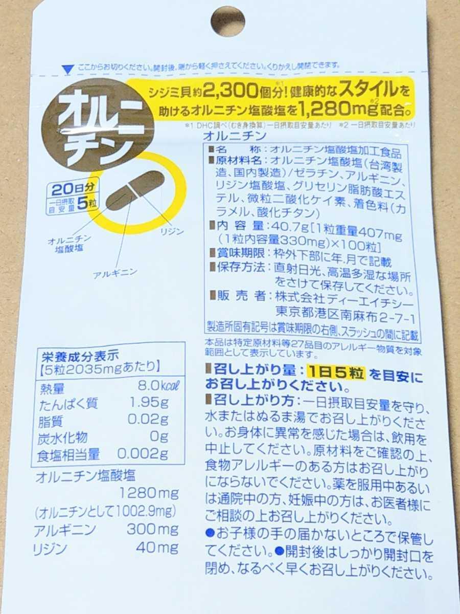20日分★DHC オルニチン 20日分×1袋★サプリメント しじみエキス アルギニン リジン アミノ酸 _画像2
