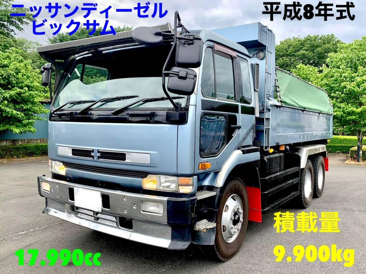 「【平成8年】日産デイーゼル ビックサム ダンプ 車検令和3年6月29日まで 実走行957.918km 最大積載9.900kg」の画像1