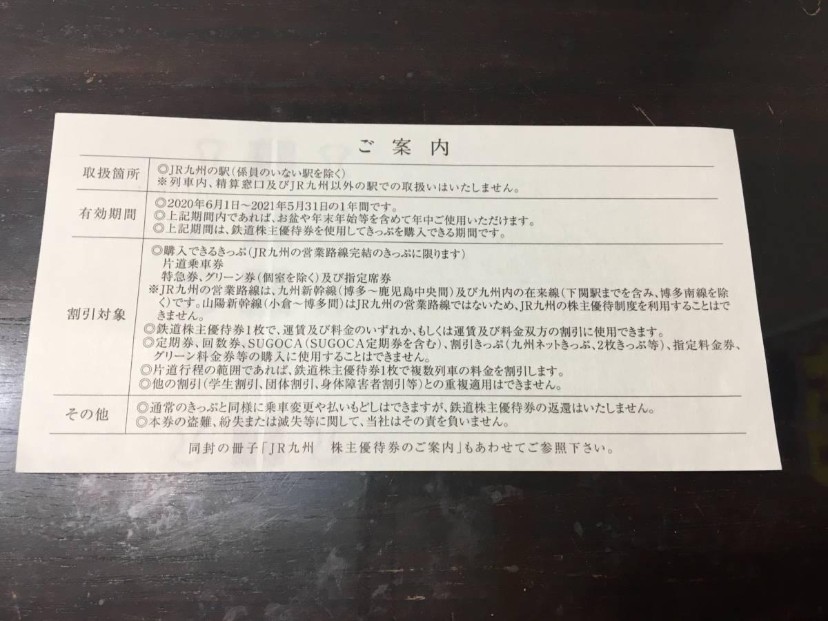 【4032】JR九州 鉄道株主優待割引券 片道の運賃.料金5割引き1枚 九州旅客鉄道 期間延長券 2022年5月31日まで利用可能 _画像2
