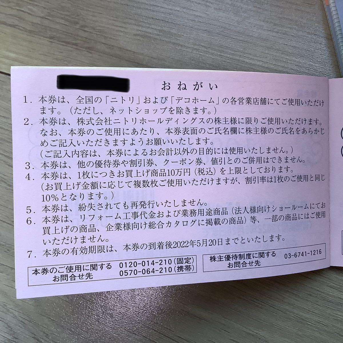 即決!ニトリ★株主優待★お買物優待券★1枚★2022.05.20まで_画像2